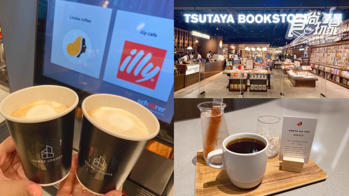 ILLY、路易莎咖啡無限暢飲!「蔦屋書店松山店」新開張,咖啡控必衝3亮點