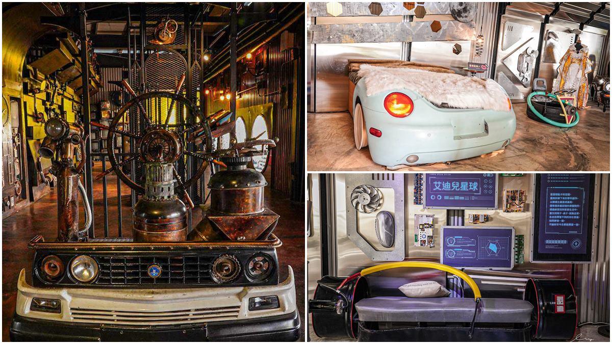 小朋友玩到瘋!台南「拆車工廠」打卡星際場景,還能體驗6種手作DIY