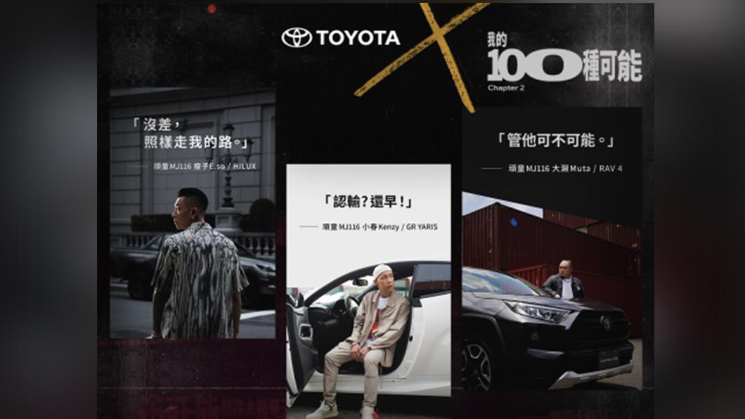 Toyota攜手嘻哈團體《頑童MJ116》有破萬人共襄盛舉發文秀出自己的「#我的100種可能」。(圖片來源/ Toyota) Toyota攜手頑童「#我的100種可能」 迴響熱烈破萬人共襄盛舉