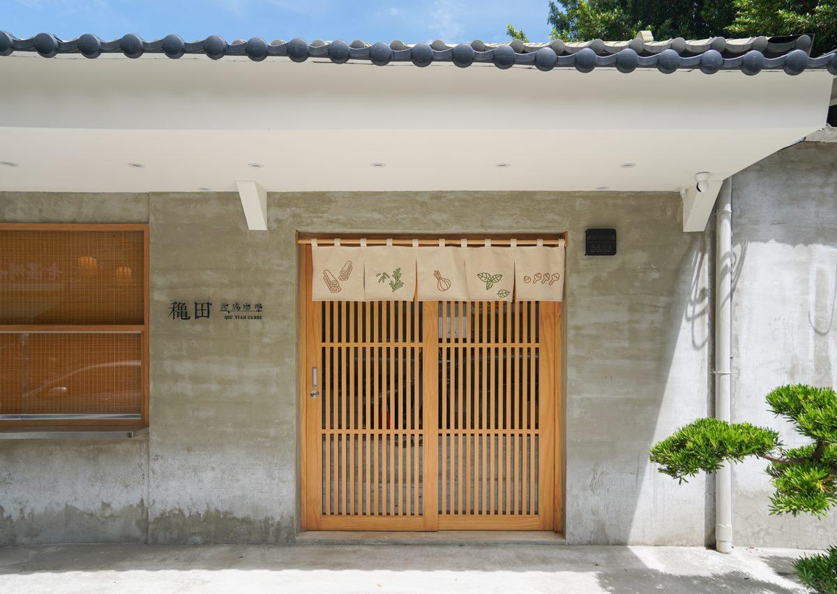 【新開店】IG暴紅高雄咖哩店!日式老宅建築超好拍,主食必點軟嫩炸牛排