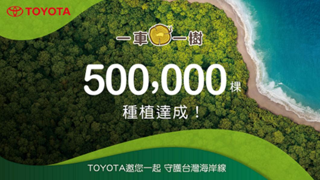 Toyota一車一樹計畫執行4年,在台累計種下50萬棵樹。(圖片來源/ Toyota) 每賣一台Toyota就種一棵樹 和泰4年種下50萬棵