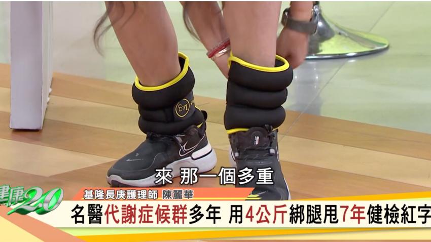 腳上綁這個,不必找時間運動就瘦了!瘦身5.7.10原則還能逆轉脂肪肝、肝纖維化