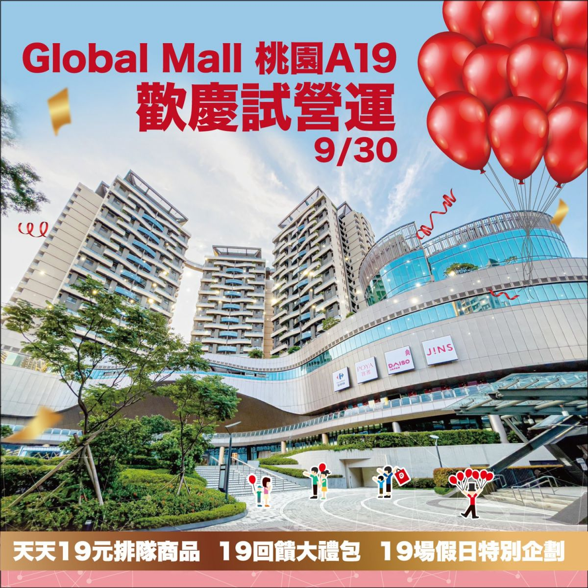 開逛啦!Global Mall桃園A19宣布試營運,先逛三麗鷗玻璃屋、百貨最大攀岩館