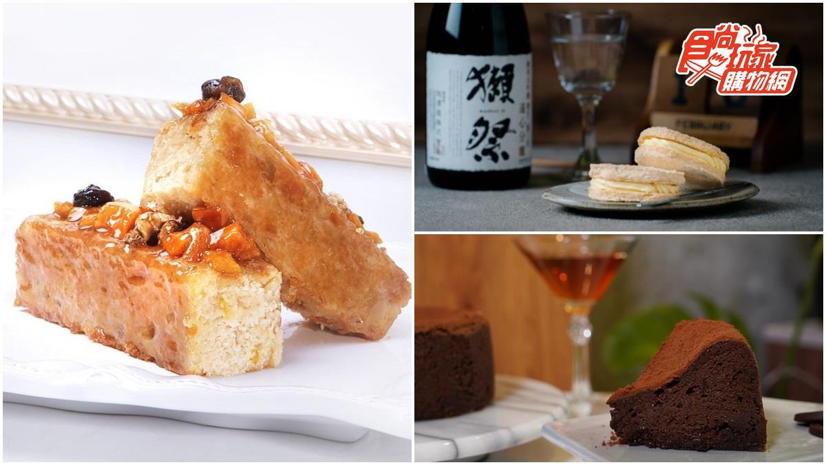 不甜膩的大人味!5款成熟系甜點:威士忌磅蛋糕、酒香達克瓦茲、酒釀千層