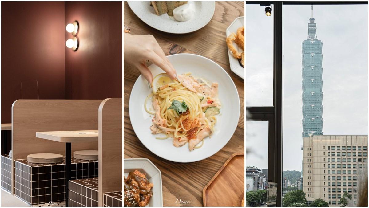 姊妹約會新選擇!台北「景觀餐廳」坐擁101美景,必嘗香濃明太子義大利麵