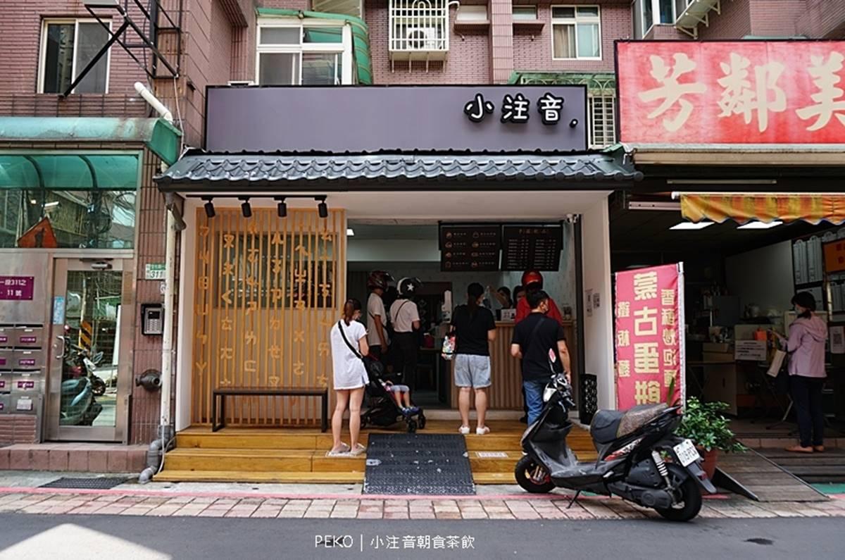 【新開店】萌度破表!板橋網美早午餐必點「富士山刈包」,加Line送超Q口罩