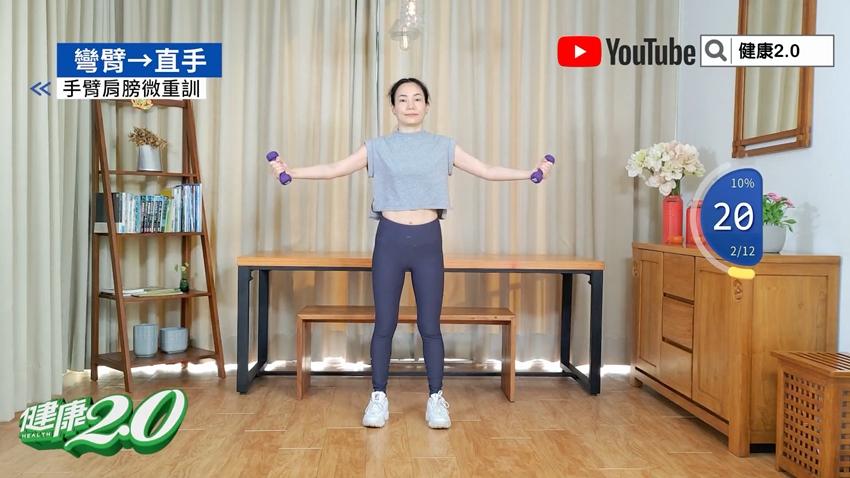 每天抽出7分鐘,燃燒手臂脂肪!11組居家啞鈴「手臂肩膀」微重訓