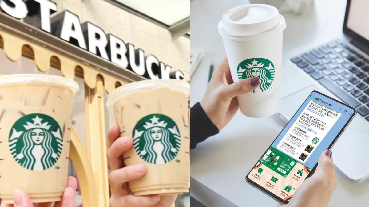 星巴克最新3大優惠包!咖啡日第2杯半價、1日限定85折、全新訂閱送飲料券