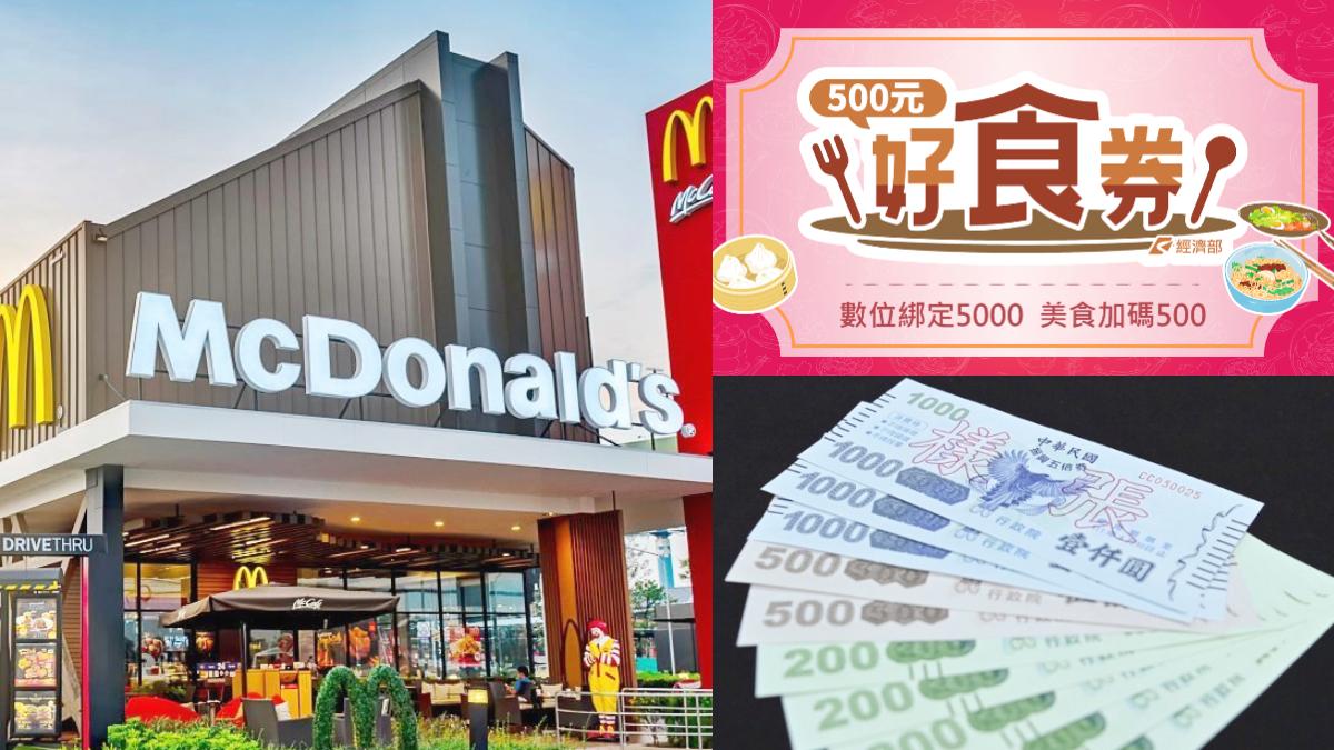 乾杯、麥當勞都能用!「好食券」使用法、可用店家5大QA,有望加碼晚鳥優惠