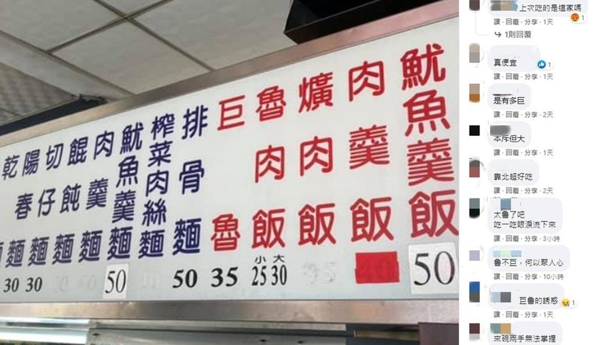點餐好害羞!彰化小吃攤賣「巨魯」,網友幽默回「老闆怎麼知道我喜歡」