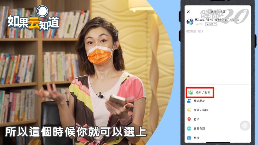 超實用臉書教學!鄭凱云教你一次學會換大頭貼、換封面 加好友、封鎖好友也沒問題