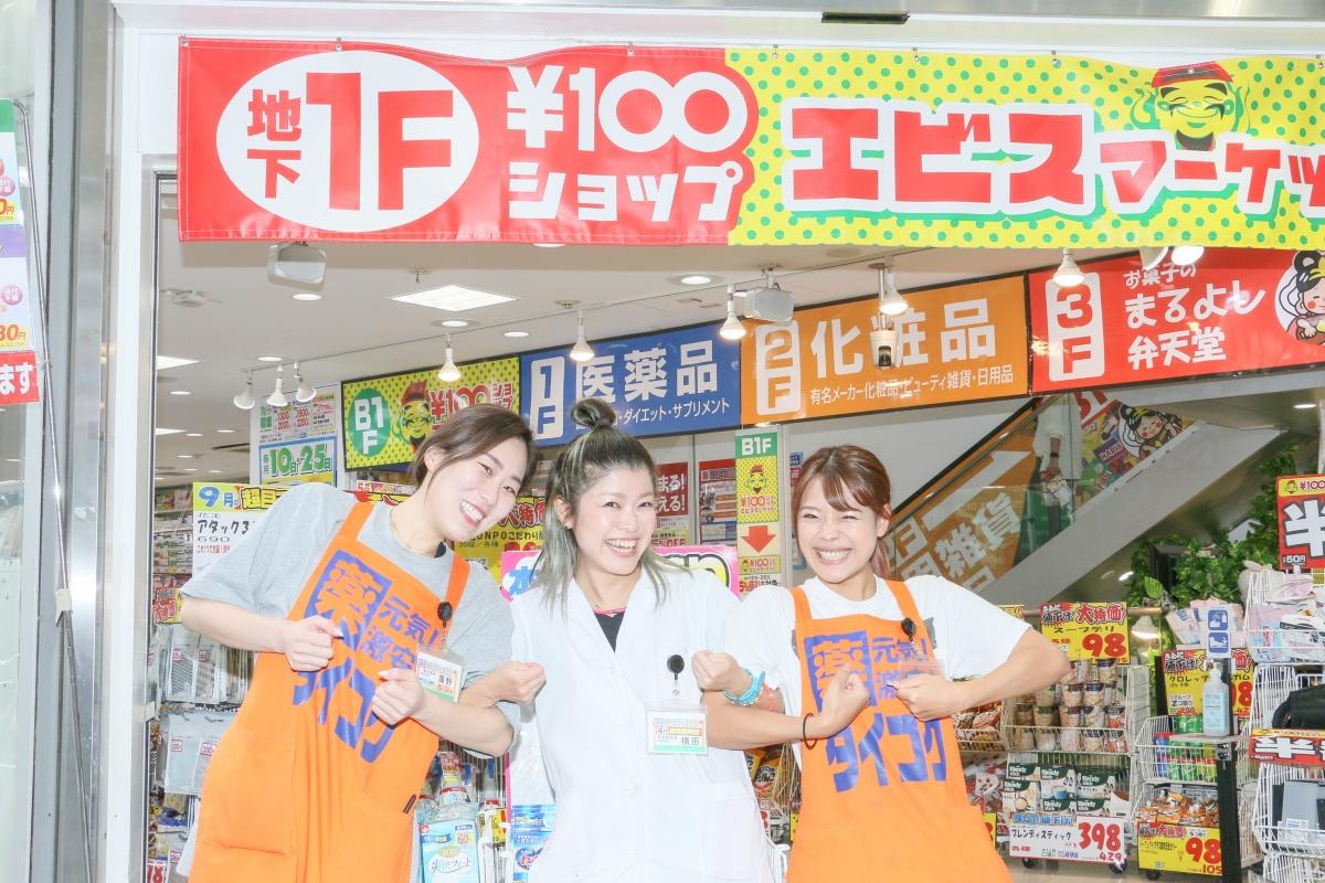 台灣也有「大國藥妝」!日本直送、4公斤免運,蒸汽眼罩、蒟蒻果凍必囤貨