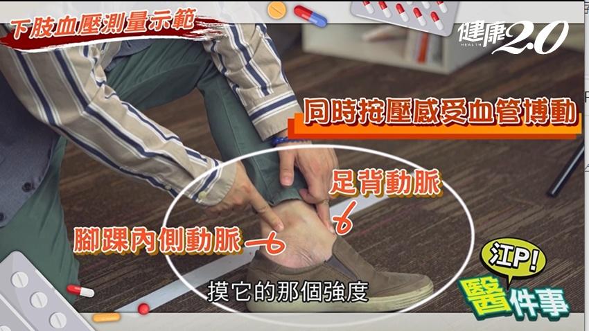 手跟腳的血管哪個容易硬化?雙手量血壓時要間隔多久?暖醫江坤俊妙答