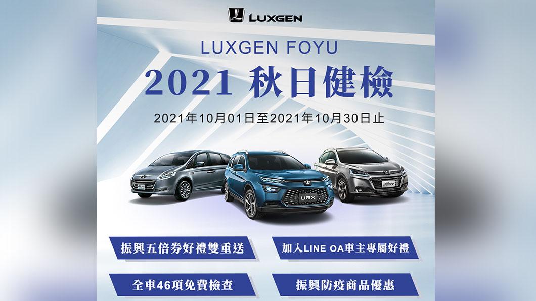 Luxgen車主10月回廠免費全車健檢還想有多重優惠。(圖片來源/ Luxgen) Luxgen秋季健檢開跑 10月免費全車檢查搭五倍券還享多重優惠