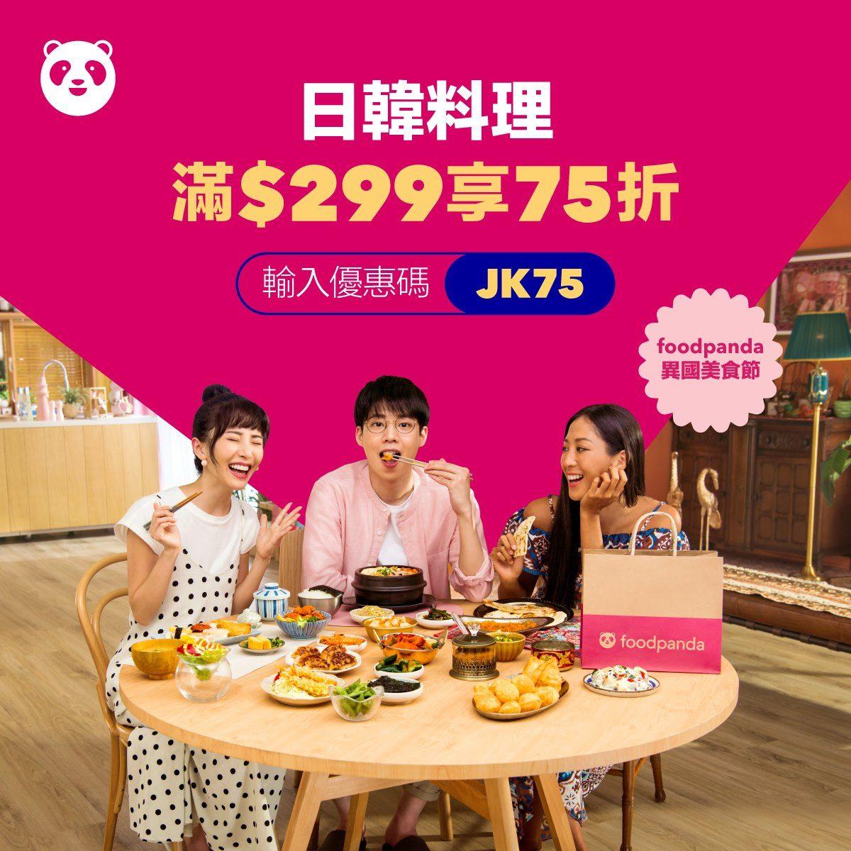 麥當勞買一送一!熊貓外送20大優惠碼,最高現折250元、可用5次折扣