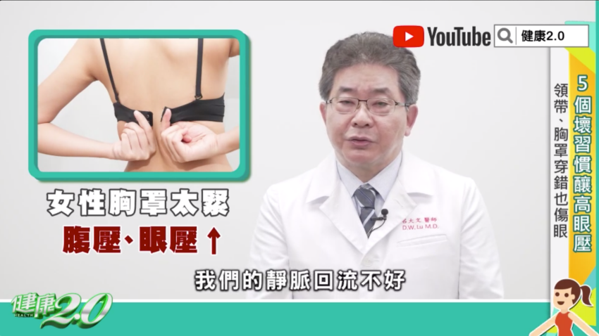 領帶太勒、胸罩穿錯害人眼壓高!小心5種生活壞習慣恐爆失明危機