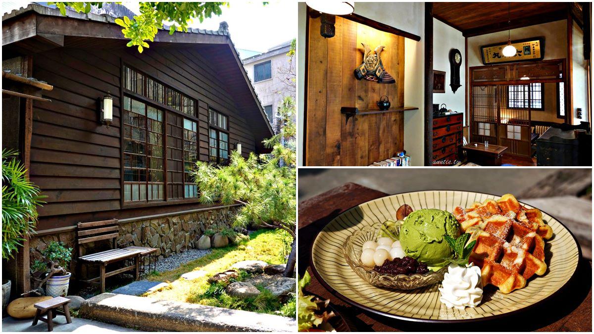 秒飛京都!台南老宅咖啡廳美拍「町家裝潢」,甜食必點塞滿麻糬「抹茶鬆餅」