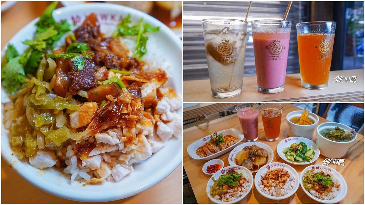 【新開店】只剩1天!台中古早味「雞滷飯」內用第2碗免費,必搭草莓蛋蜜汁