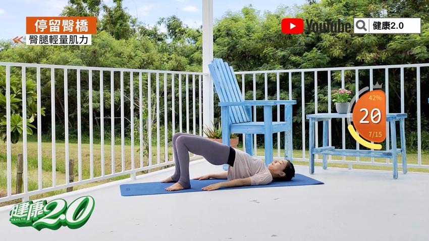 走路容易膝蓋痛?久坐屁股痛?10分鐘「臀腿輕量肌力」訓練,遠離疼痛