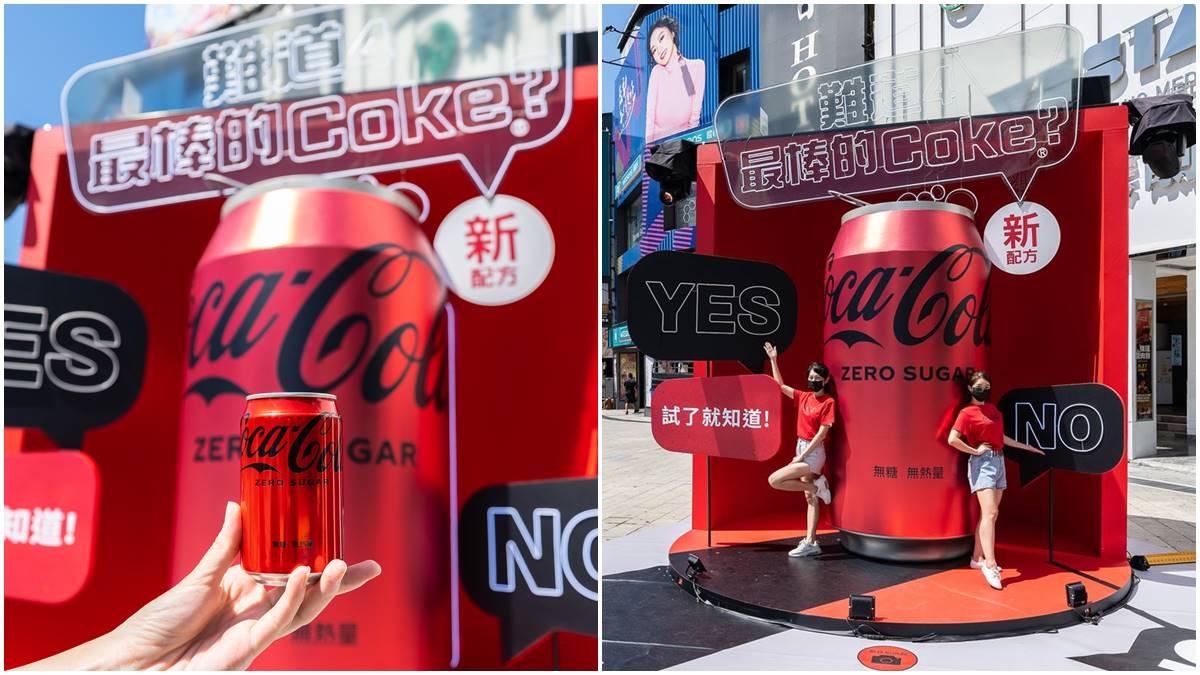 有夠大罐!「巨型可樂罐」現身西門町,全新口味ZERO SUGAR「免費送你喝」