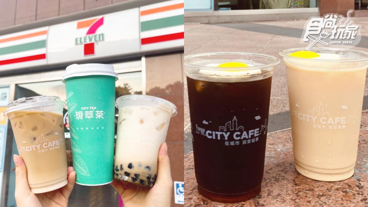 7-11雙十優惠來了!CITY5大飲品買一送一爽喝,超夯荷包蛋咖啡、燕麥拿鐵都有
