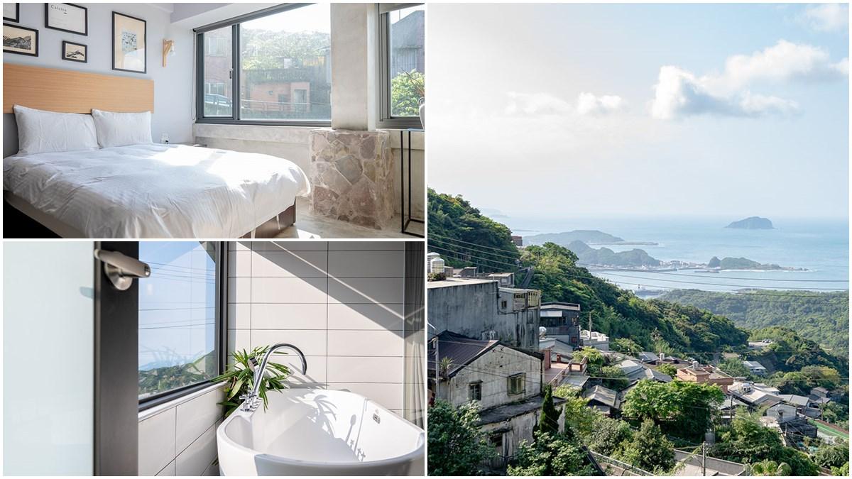 遠眺九份山海景!「百年老屋民宿」打卡清水模裝潢,還能拍純白浴缸美照