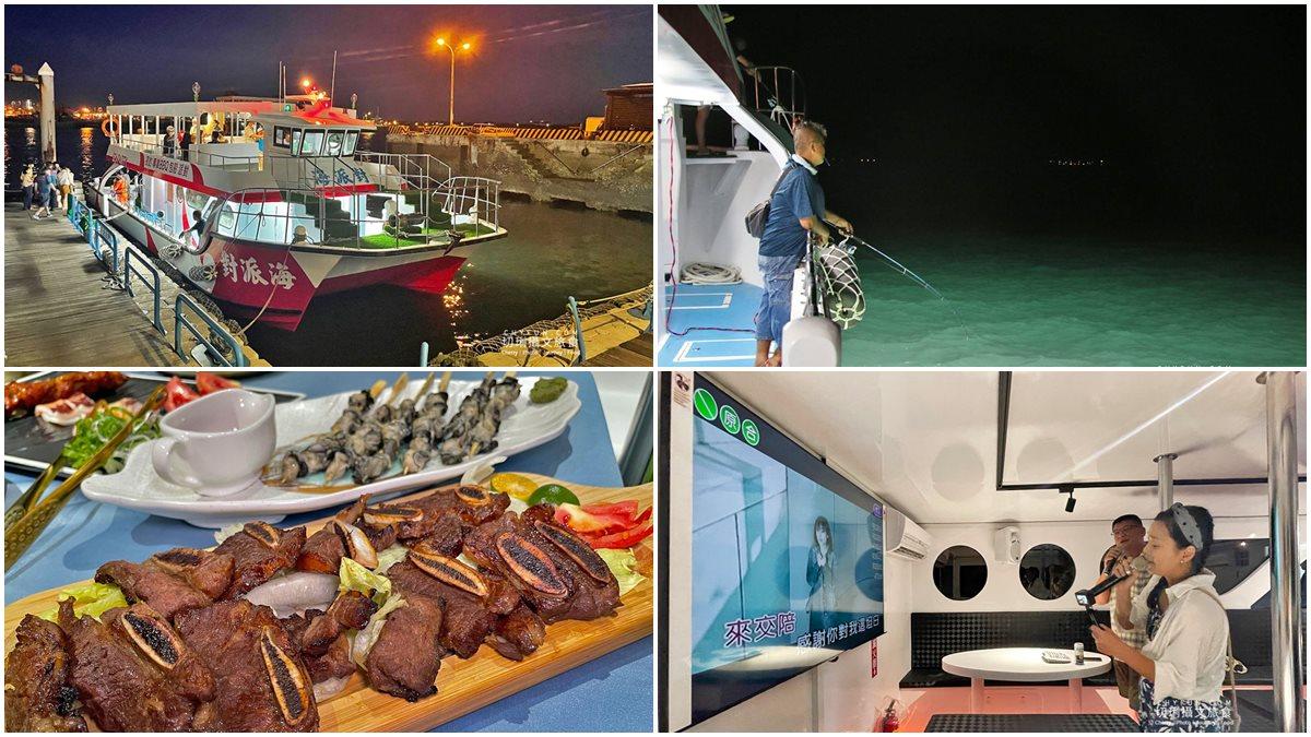 包船爽玩!澎湖「雙層遊艇」出海體驗夜釣小管,還能享受BBQ大餐、歡唱KTV