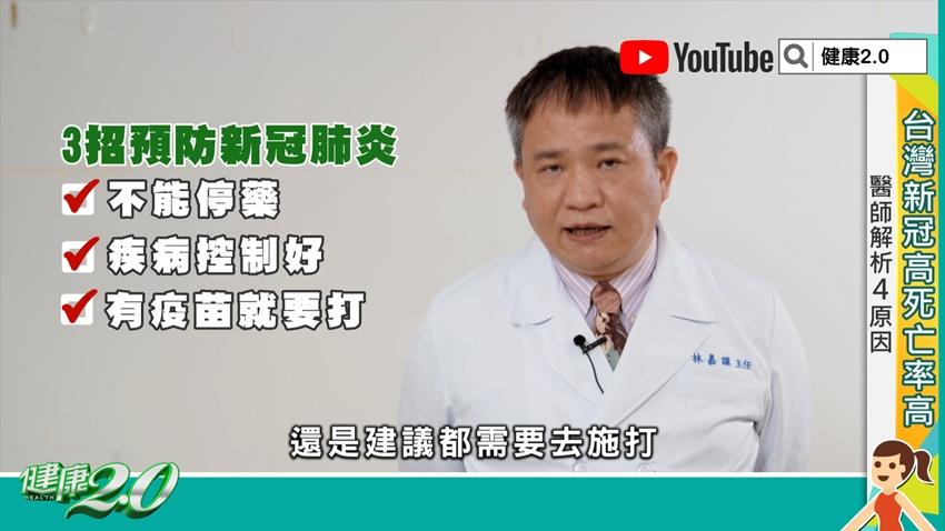 台灣新冠肺炎致死率高於全球!慢性病染疫死亡風險高 醫揭做好3件事預防
