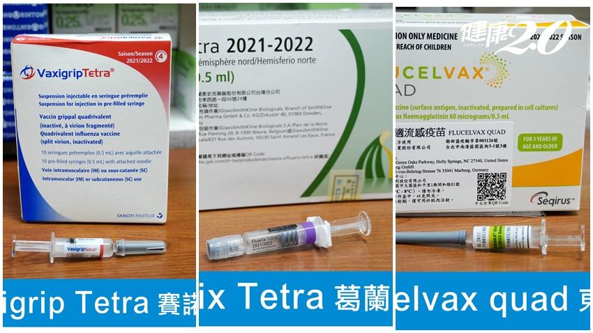 新冠疫苗打不到快打流感疫苗!3款流感疫苗都是4價疫苗,你適合打哪1種?