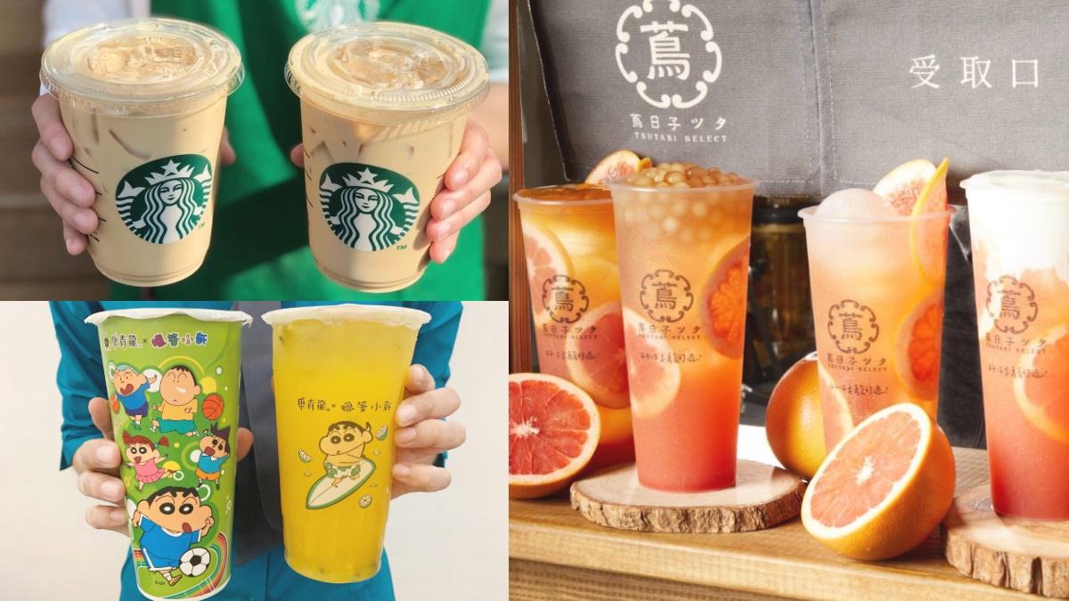 全台13間手搖飲+咖啡「雙十&五倍券」最狂優惠包:買一送一、對名字半價