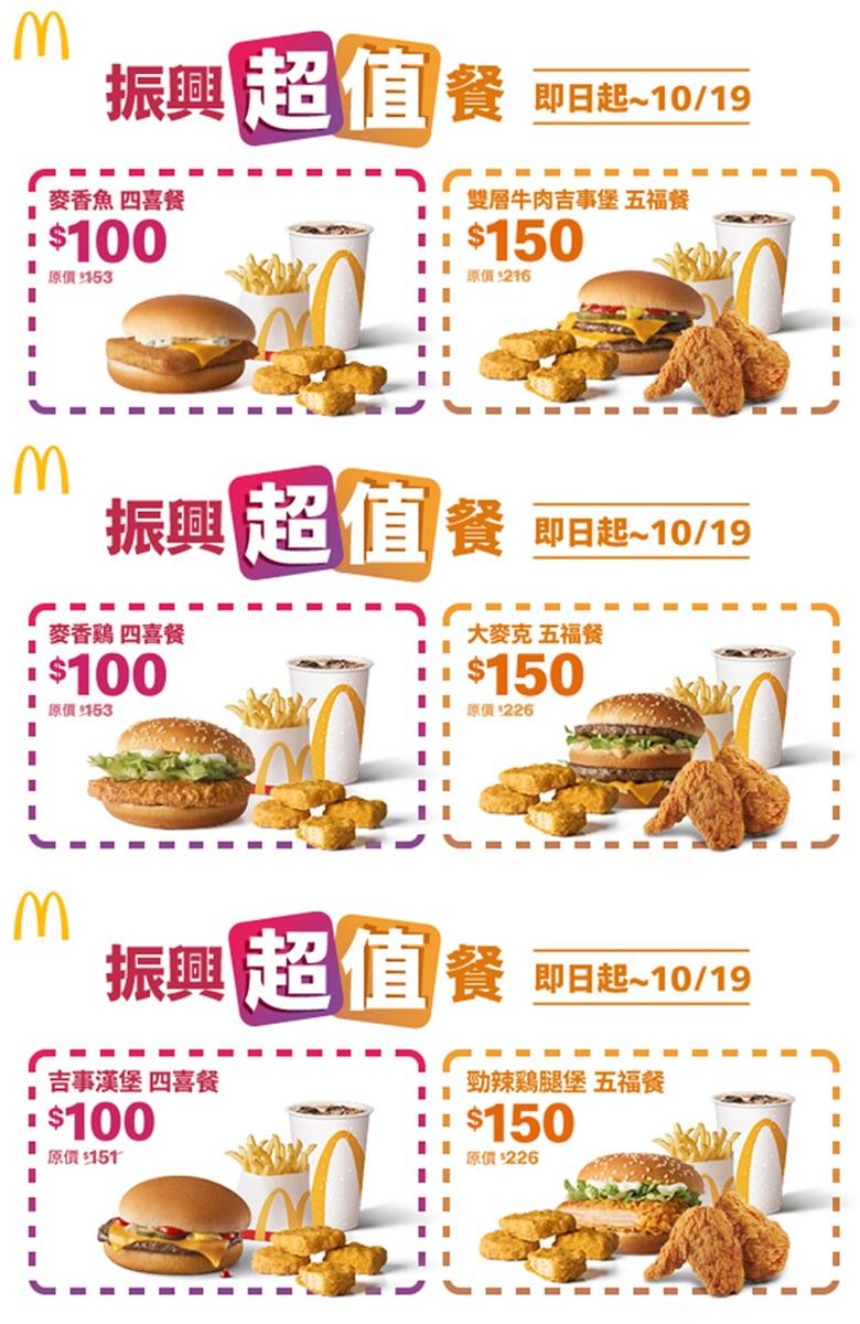2大速食店五倍券好康!頂呱呱5折爽吃炸雞、麥當勞現省250元