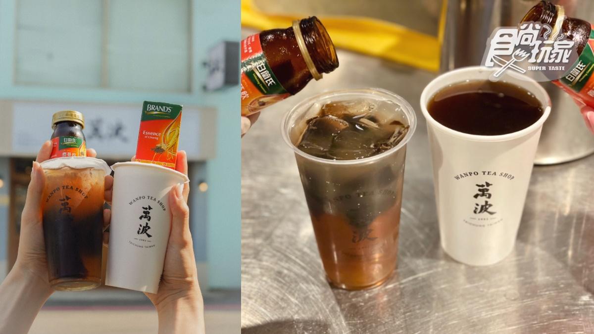 這杯夠補!萬波x白蘭氏2款聯名飲品到,整罐「養蔘飲」直接加入夠霸氣
