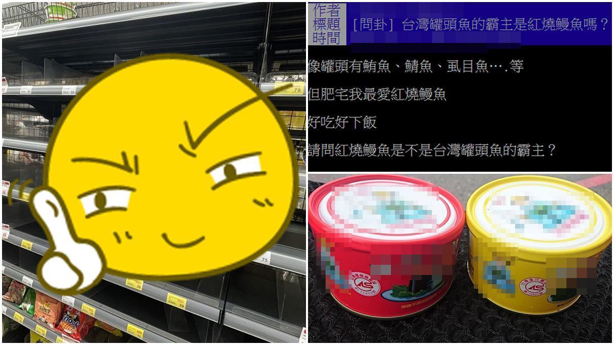 台灣魚罐頭霸主是它?網稱「這款」銷量最好,狂推配酒吃也超搭
