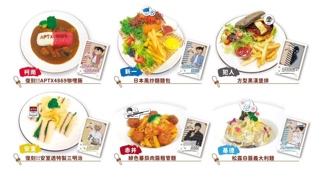 柯南粉快衝!台北三創「名偵探柯南咖啡店」限定寫真隨餐送,超Q周邊全都收