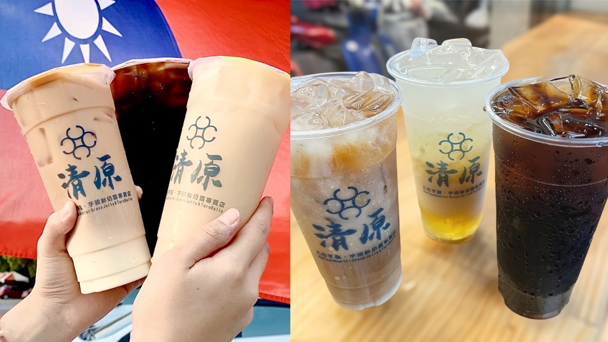 清原「隱藏版夯品」來了!超濃厚奶茶、仙草凍飲全台上架,冬季熱品雙北先賣
