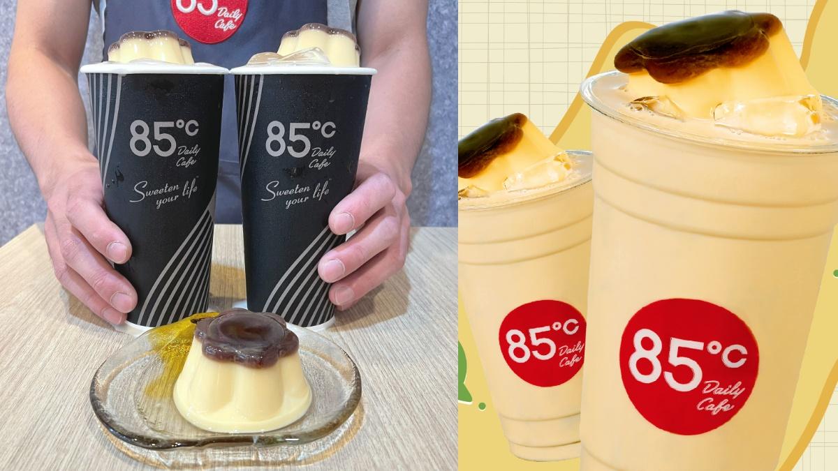 85度C「冰布丁奶茶」第2杯20元!一連4天快閃好康,每人限購3組開喝