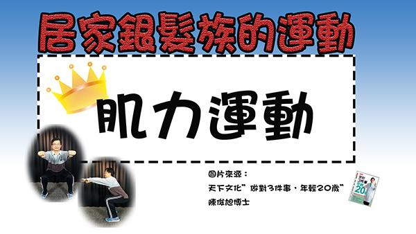 6/26 《不能不知!全方位營養寶典》重點回顧