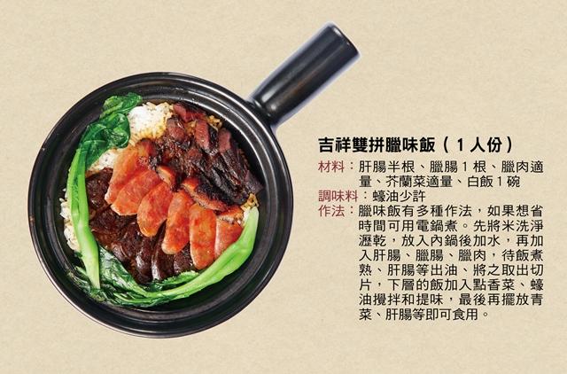 名人家傳菜④ 型男主廚蔣偉文 吉祥雙拼臘味飯