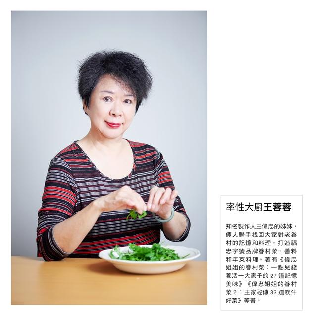 名人家傳菜③|率性大廚王蓉蓉 鴻運當頭粉絲煲