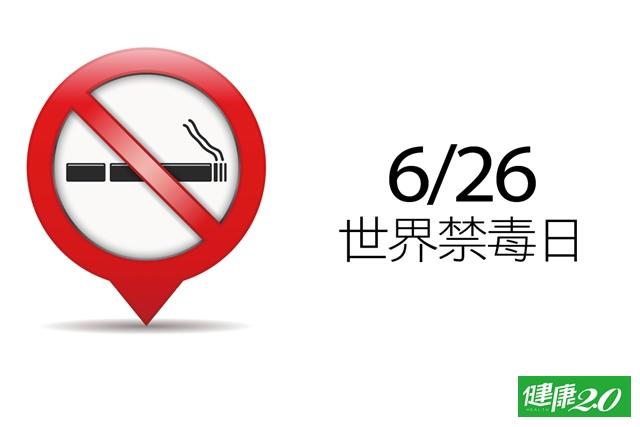 6/26 世界禁毒日 INTERNATIONAL DAY AGAINST DRUG ABUSE AND ILLICIT TRAFFICKING