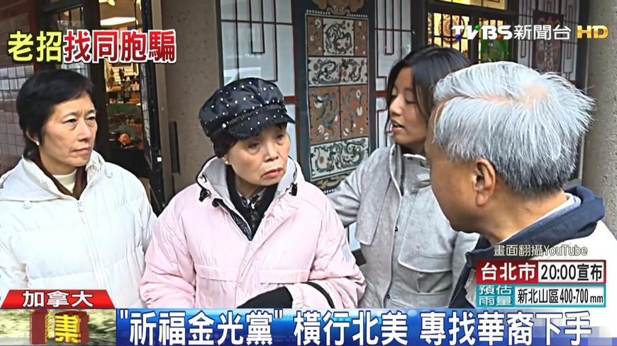 「祈福金光黨」橫行北美 專找華裔下手