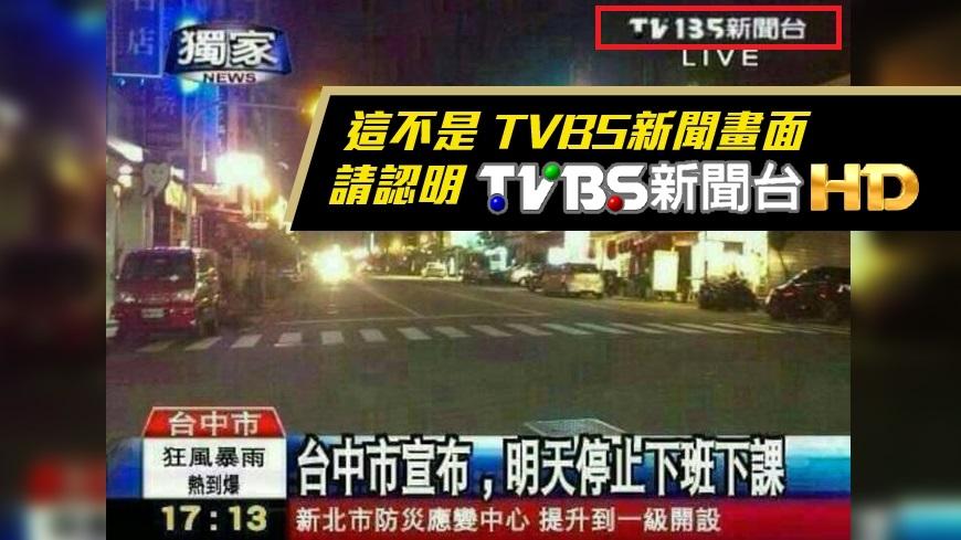 TV135惡搞畫面非本台新聞 偽造散播已觸法