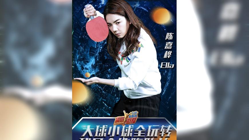 圖/TVBS 體育明星換競技場 藝人對抗搏收視
