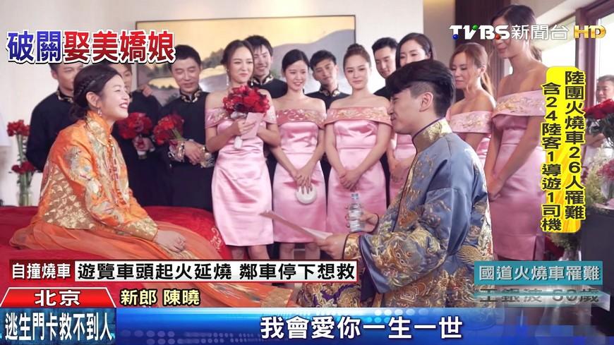 圖/TVBS 「曉希」北京辦婚宴 席開30桌邀300賓客