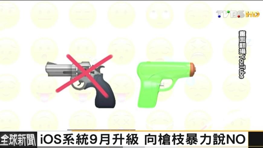 圖/TVBS FOCUS/蘋果反槍枝暴力 新iOS系統手槍變水槍