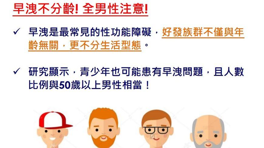 在台灣早洩人口極高,但許多男性卻不知道自己就是3秒交,醫師建議,可在家利用國際量表自我檢測。 【3秒交】台灣3男就有1位早洩 自我評估測測看