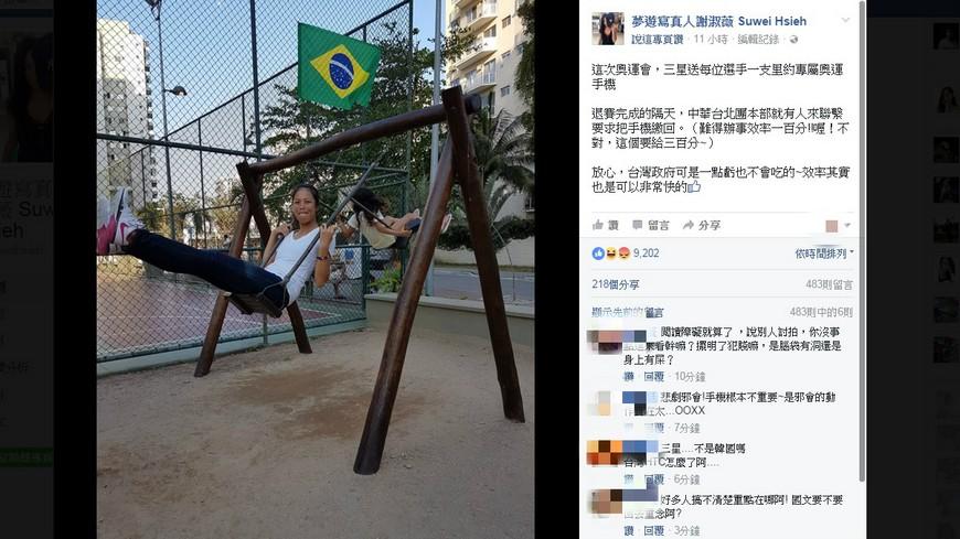 圖/ 夢遊寫真人謝淑薇 Suwei Hsieh臉書 退賽後立刻要回手機 謝淑薇再酸奧會:效率100分
