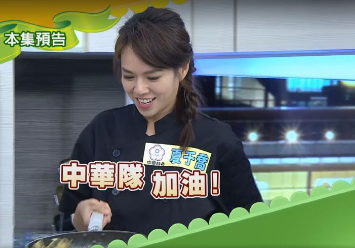 在台灣自稱「中華台北」? 料理節目惹議