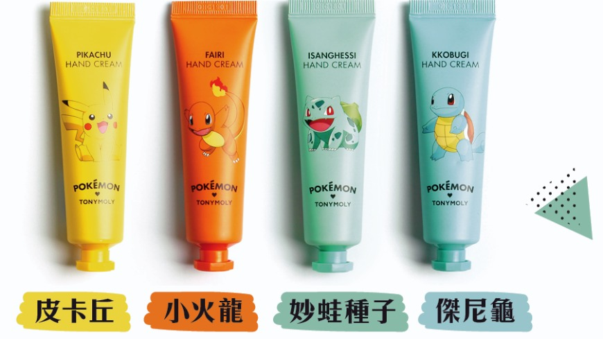 寶可夢夯,韓國知名的美妝品牌和《Pokémon Go》聯名,推出護手霜、洗面乳。 玩不了沒關係!韓國推出「寶可夢美妝」