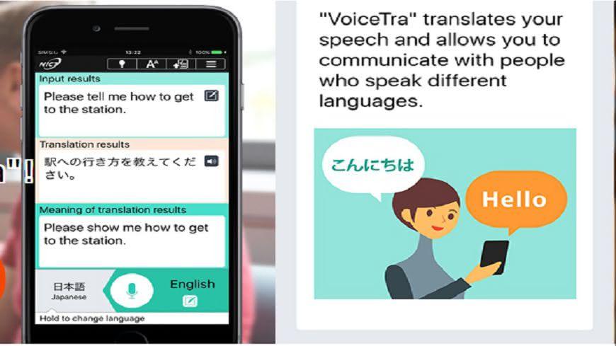 圖/取自VoiceTra FOCUS/媲美哆啦A夢翻譯蒟蒻 富士山手機APP